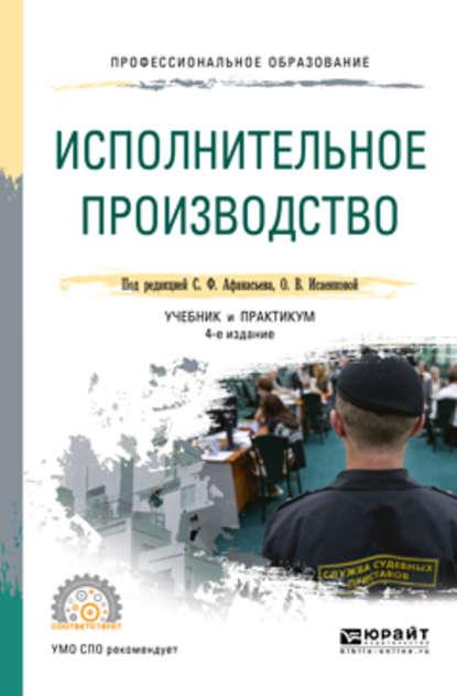Обложка «Исполнительное производство 4-е изд., пер. и доп. Учебник и практикум для СПО»