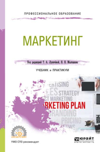 Обложка «Маркетинг. Учебник и практикум для СПО»