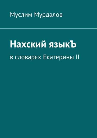 Обложка «Нахский языкЪ. Всловарях ЕкатериныII»