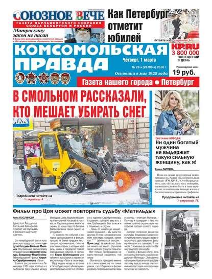 Обложка «Комсомольская Правда. Санкт-Петербург 22ч-2018»