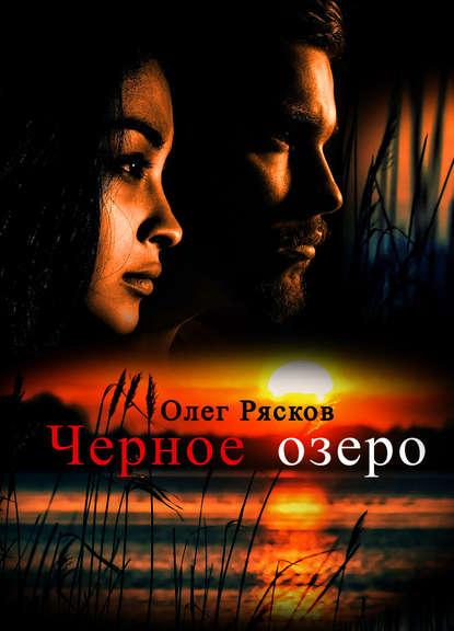 Обложка «Черное озеро»