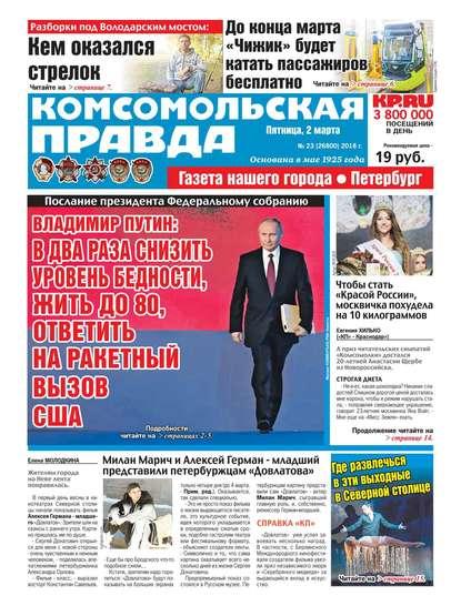 Обложка «Комсомольская Правда. Санкт-Петербург 23-2018»