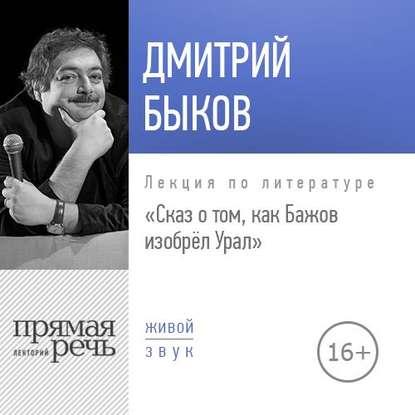 Обложка «Лекция «Сказ о том, как Бажов изобрёл Урал»»