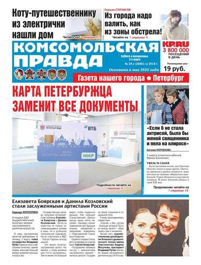 Обложка «Комсомольская Правда. Санкт-Петербург 24с-2018»