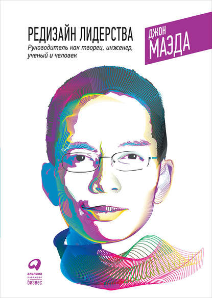 Обложка «Редизайн лидерства: Руководитель как творец, инженер, ученый и человек»