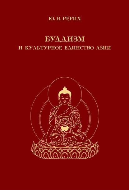 Обложка «Буддизм и культурное единство Азии. Сборник статей»