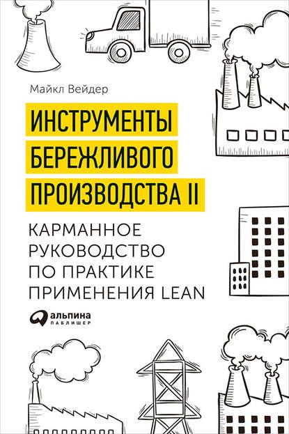 Обложка «Инструменты бережливого производства II: Карманное руководство по практике применения Lean»