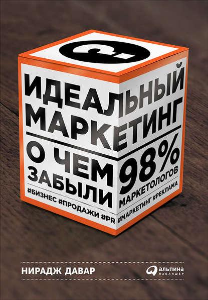 Обложка «Идеальный маркетинг: О чем забыли 98% маркетологов»