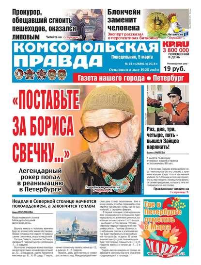 Обложка «Комсомольская Правда. Санкт-Петербург 24п-2018»