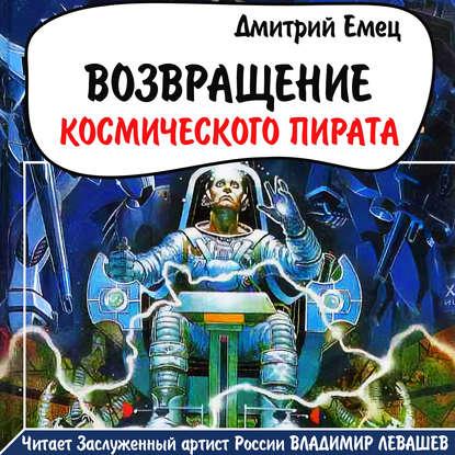 Обложка «Возвращение космического пирата»