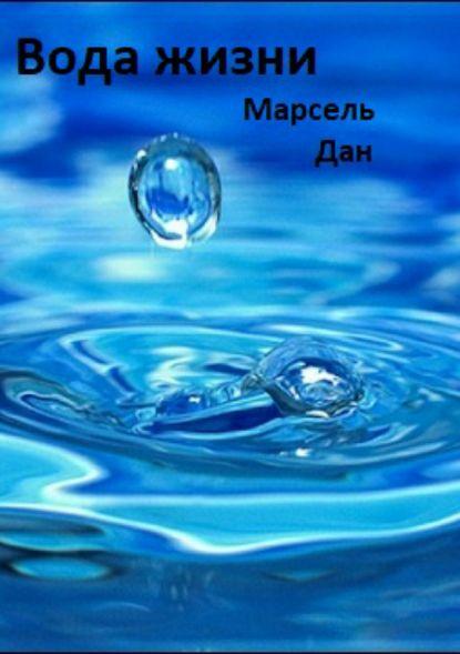 Обложка «Вода жизни»