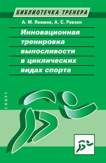 Обложка «Инновационная тренировка выносливости в циклических видах спорта»