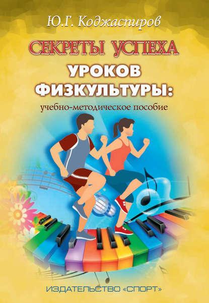 Обложка «Секреты успеха уроков физкультуры: учебно-методическое пособие»