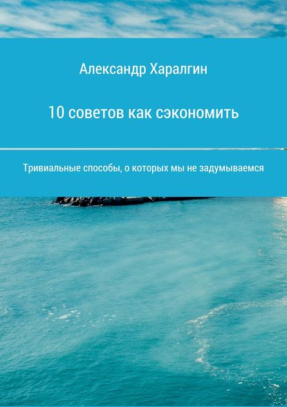 Обложка «10 советов как сэкономить»