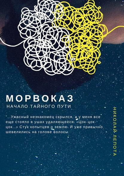 Обложка «Морвоказ. Начало тайного пути»