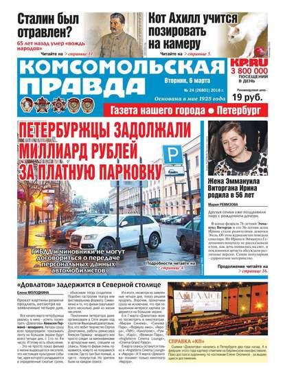 Обложка «Комсомольская Правда. Санкт-Петербург 24-2018»