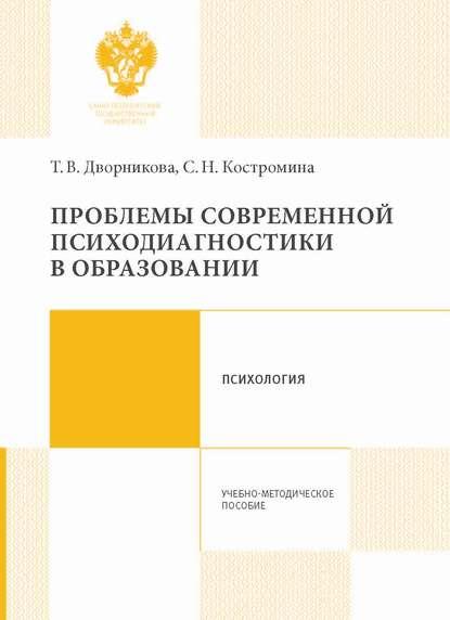 Обложка «Проблемы современной психодиагностики в образовании»