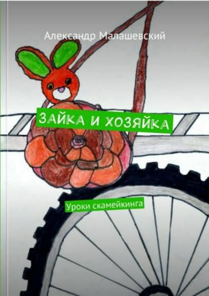Обложка «Зайка и Хозяйка. Уроки скамейкинга»