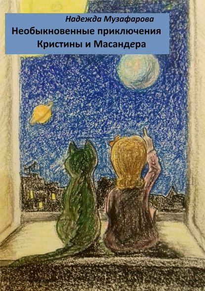 Обложка «Необыкновенные приключения Кристины и Масандера»
