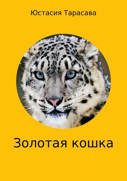 Обложка «Золотая кошка»