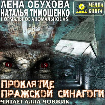 Обложка «Проклятие пражской синагоги»