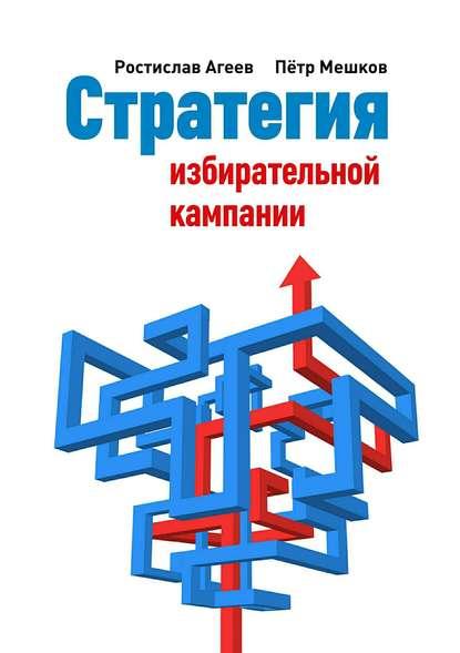 Обложка «Стратегия избирательной кампании»