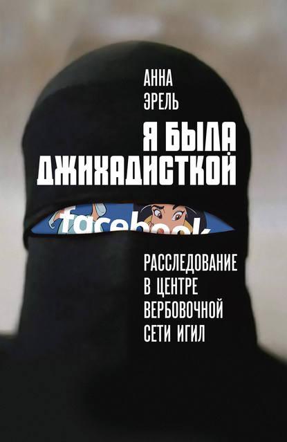 Обложка «Я была джихадисткой. Расследование в центре вербовочной сети ИГИЛ»