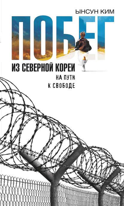 Обложка «Побег из Северной Кореи. На пути к свободе»