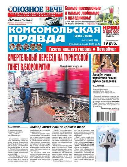 Обложка «Комсомольская Правда. Санкт-Петербург 25-2018»