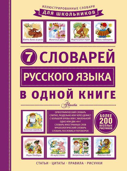 Обложка «7 словарей русского языка в одной книге»