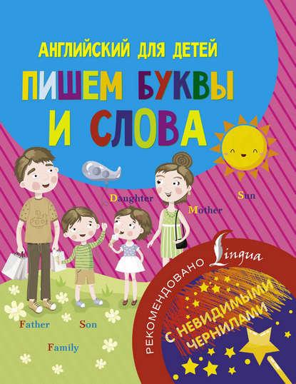 Обложка «Английский для детей. Пишем буквы и слова»