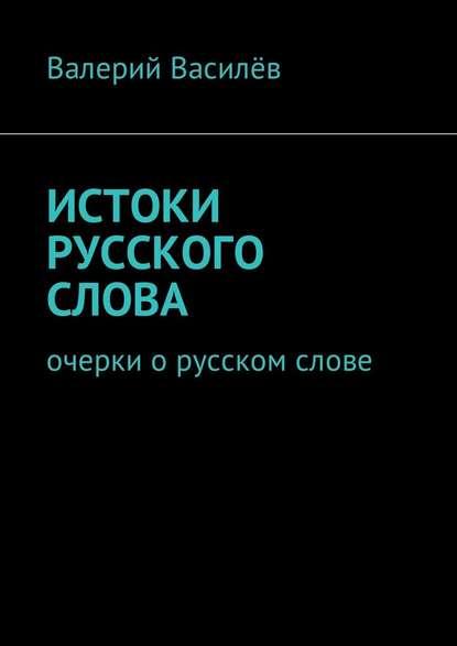 Обложка «Истоки русского слова. Очерки о русском слове»