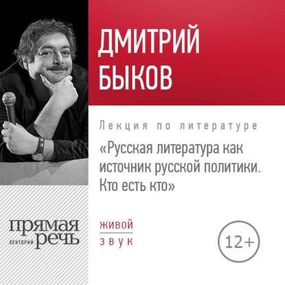Обложка «Лекция «Русская литература как источник русской политики. Кто есть кто»»