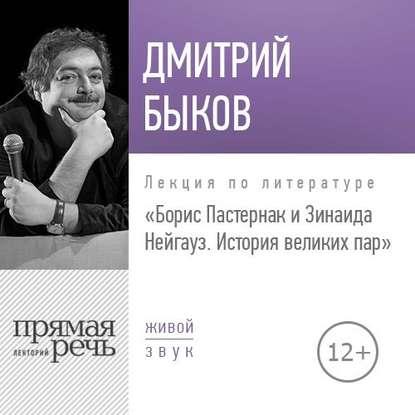 Обложка «Лекция «Борис Пастернак и Зинаида Нейгауз. История великих пар»»