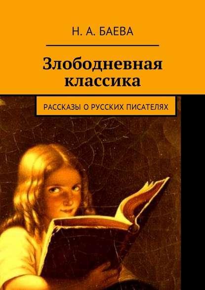 Обложка «Злободневная классика. Рассказы орусских писателях»