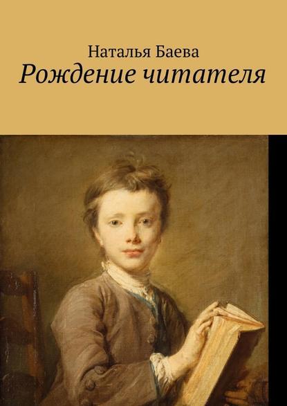 Обложка «Рождение читателя»