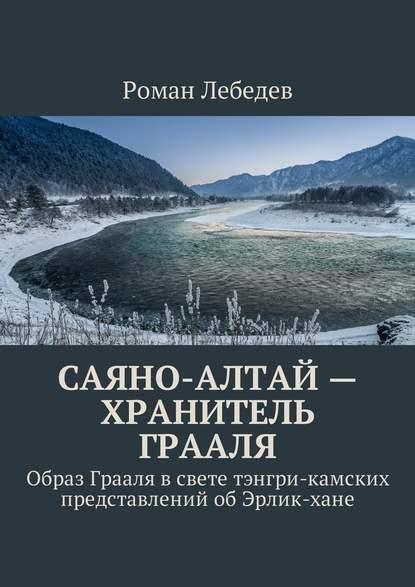 Обложка «Саяно-Алтай – хранитель Грааля. Образ Грааля в свете тэнгри-камских представлений об Эрлик-хане»