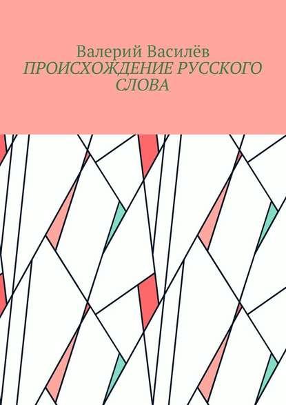 Обложка «Происхождение русского слова»