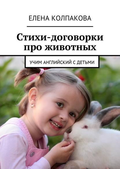 Обложка «Стихи-договорки про животных. Учим английский сдетьми»