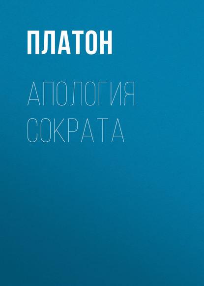 Обложка «Апология Сократа»