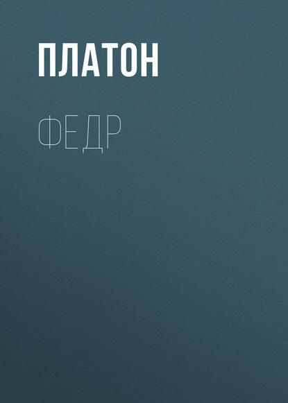 Обложка «Федр»