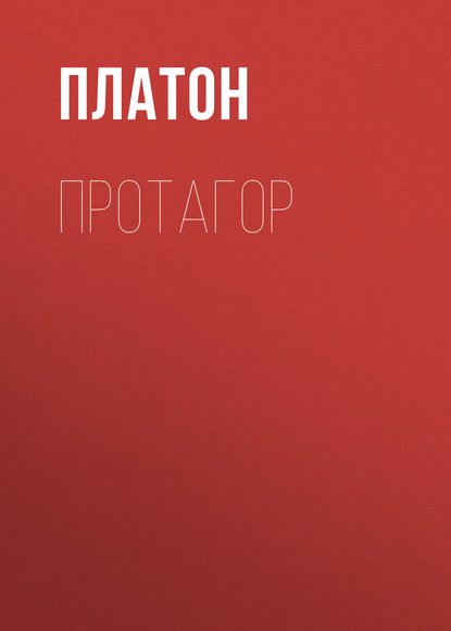 Обложка «Протагор»
