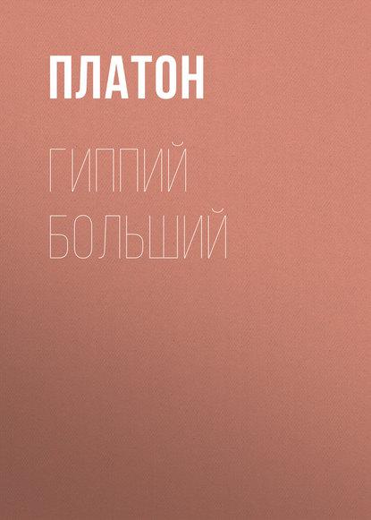 Обложка «Гиппий больший»