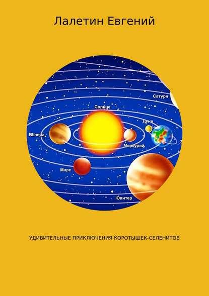 Обложка «Удивительные приключения коротышек-селенитов»