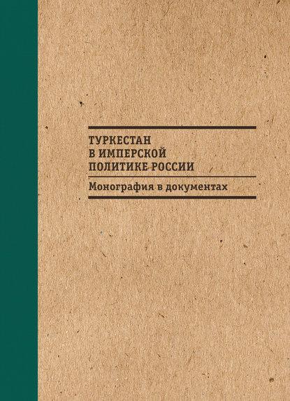 Обложка «Туркестан в имперской политике России: Монография в документах»