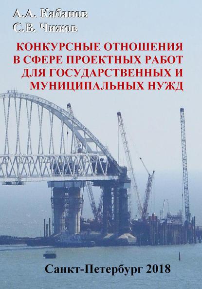 Обложка «Конкурсные отношения в сфере проектных работ для государственных и муниципальных нужд»