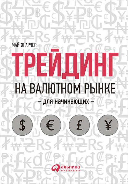 Обложка «Трейдинг на валютном рынке для начинающих»