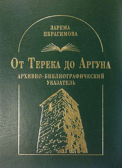 Обложка «От Терека до Аргуна. Архивно-библиографический указатель»