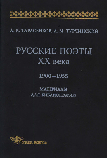 Обложка «Русские поэты XX века. 1900-1955. Материалы для библиографий»