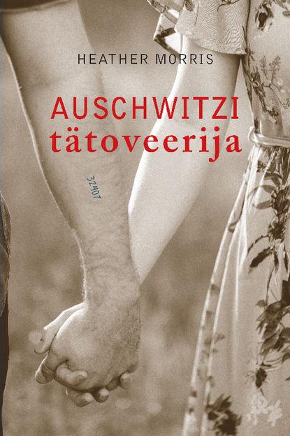 Обложка «Auschwitzi tätoveerija»